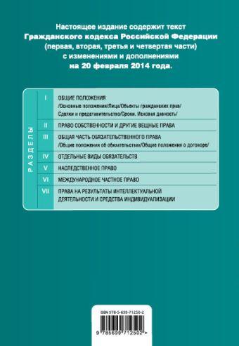 Гражданский кодекс Российской Федерации. Части первая, вторая, третья и четвертая : текст с изм. и доп. на 20 февраля 2014 г.