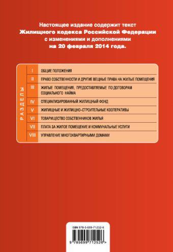 Жилищный кодекс Российской Федерации : текст с изм. и доп. на 20 февраля 2014 г.