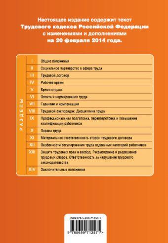 Трудовой кодекс Российской Федерации : текст с изм. и доп. на 20 февраля 2014 г.