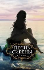 Адамс К. - Песнь сирены обложка книги