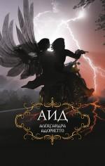Александра Адорнетто - Аид обложка книги