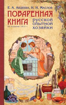Поваренная книга русской опытной хозяйки (рис)