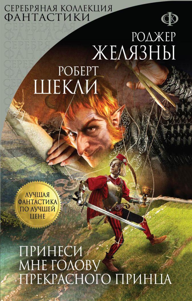 Желязны Р., Шекли Р. - Принеси мне голову Прекрасного принца обложка книги