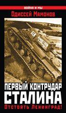 Мамонов О.В. - Первый контрудар Сталина. Отстоять Ленинград!' обложка книги