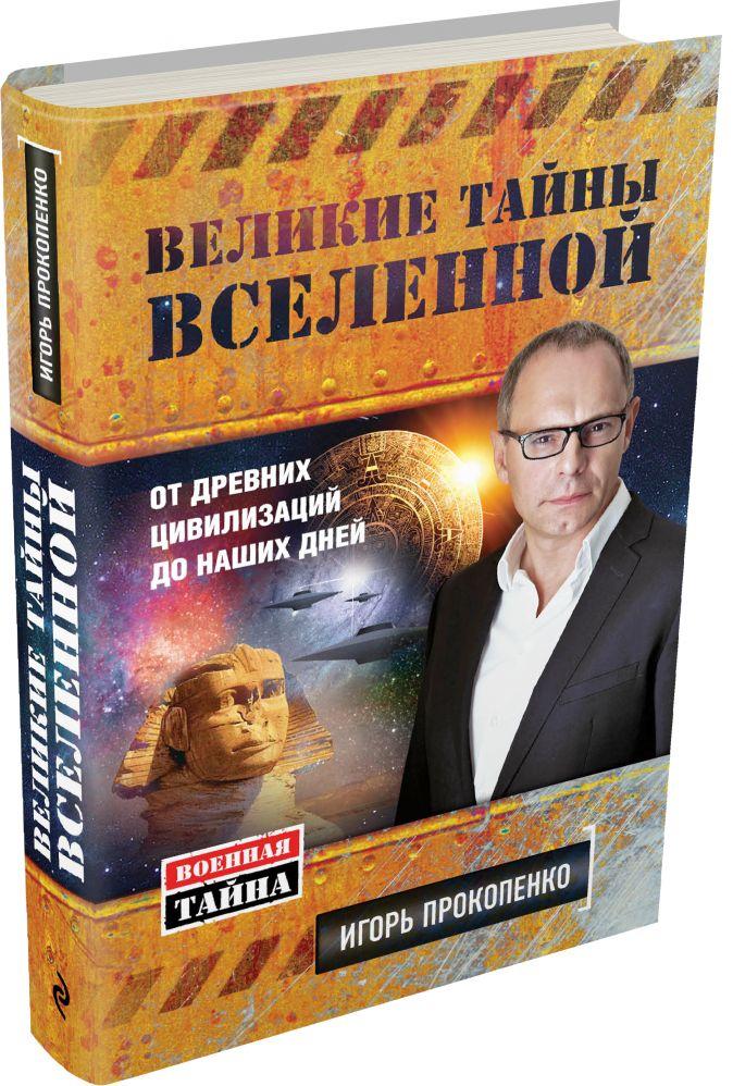 Игорь Прокопенко - Великие тайны Вселенной. От древних цивилизаций до наших дней обложка книги