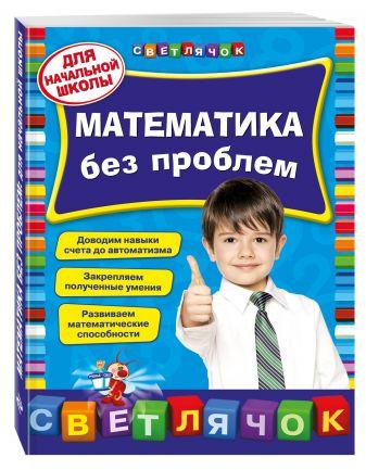 И.В. Исаева - Математика без проблем: для начальной школы обложка книги