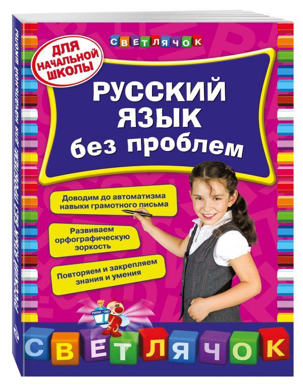 Русский язык без проблем: для начальной школы Квартник Т.А.