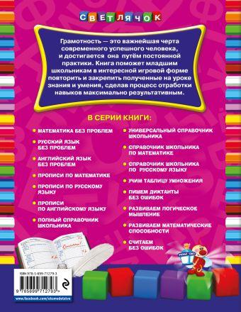 Русский язык без проблем: для начальной школы Т.А. Квартник