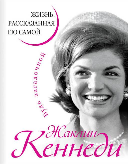 Кеннеди Ж. - Жаклин Кеннеди. Жизнь, рассказанная ею самой обложка книги