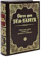 Ойген Ф. - Избранные труды о ценности, проценте и капитале' обложка книги