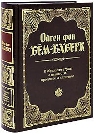 Ойген Ф. - Избранные труды о ценности, проценте и капитале обложка книги