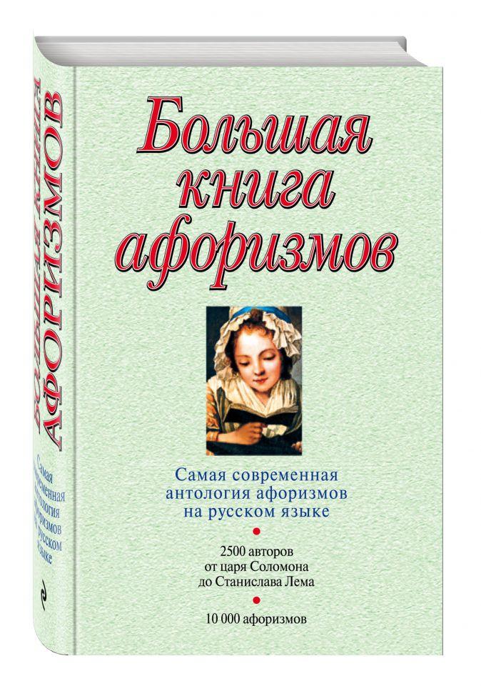 Душенко К.В. - Большая книга афоризмов обложка книги