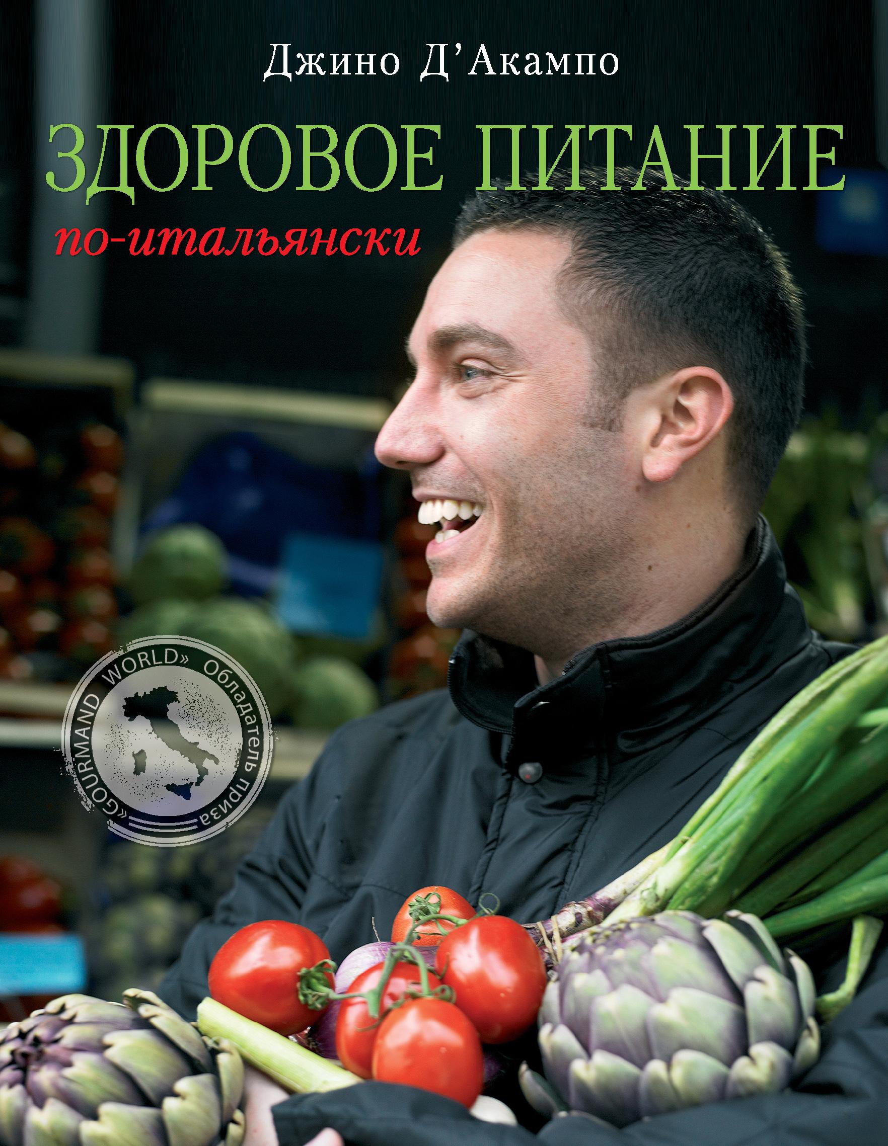 Д'Акампо Д. Здоровое питание по-итальянски (книга в суперобложке) (серия Кулинария. Зарубежный бестселлер)