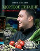 Д'Акампо Д. - Здоровое питание по-итальянски (книга в суперобложке) (серия Кулинария. Зарубежный бестселлер)' обложка книги