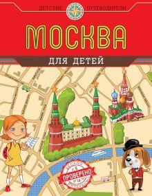 Москва для детей. 2-е изд., испр. и доп.