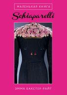 Бакстер-Райт Э. - Маленькая книга Schiaparelli' обложка книги