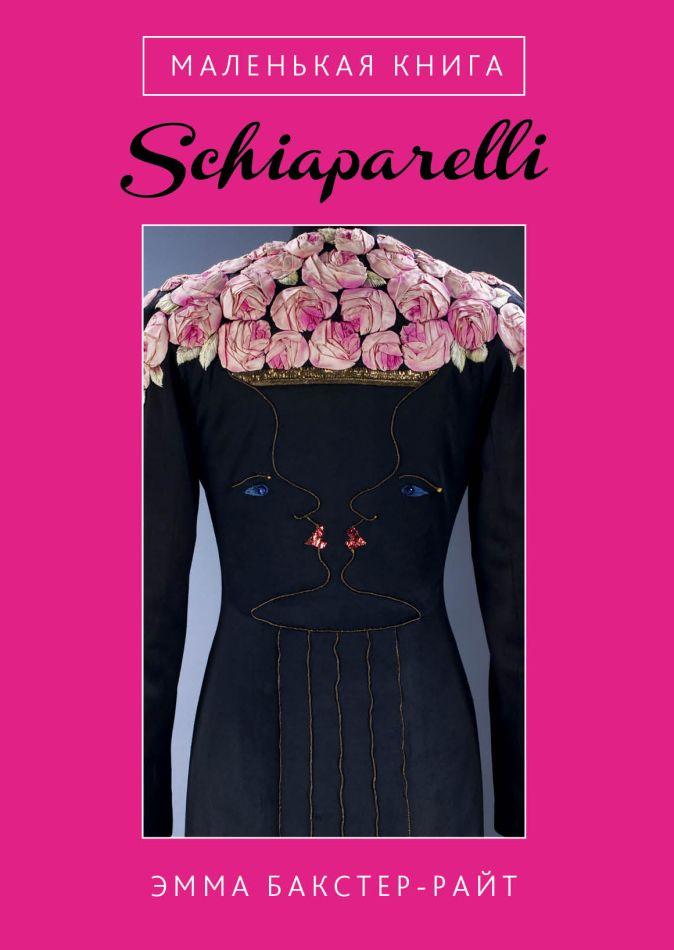 Эмма Бакстер-Райт - Маленькая книга Schiaparelli обложка книги