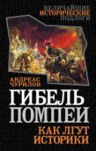 Чурилов А. - Гибель Помпеи. Как лгут историки' обложка книги