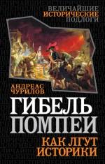 Гибель Помпеи. Как лгут историки Чурилов А.