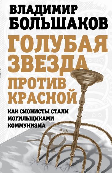 Владимир Большаков - Голубая звезда против красной. Как сионисты стали могильщиками коммунизма обложка книги