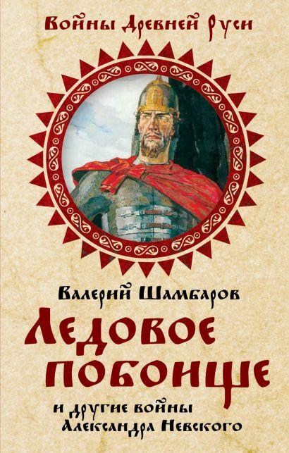 Ледовое побоище и другие войны Александра Невского - фото 1