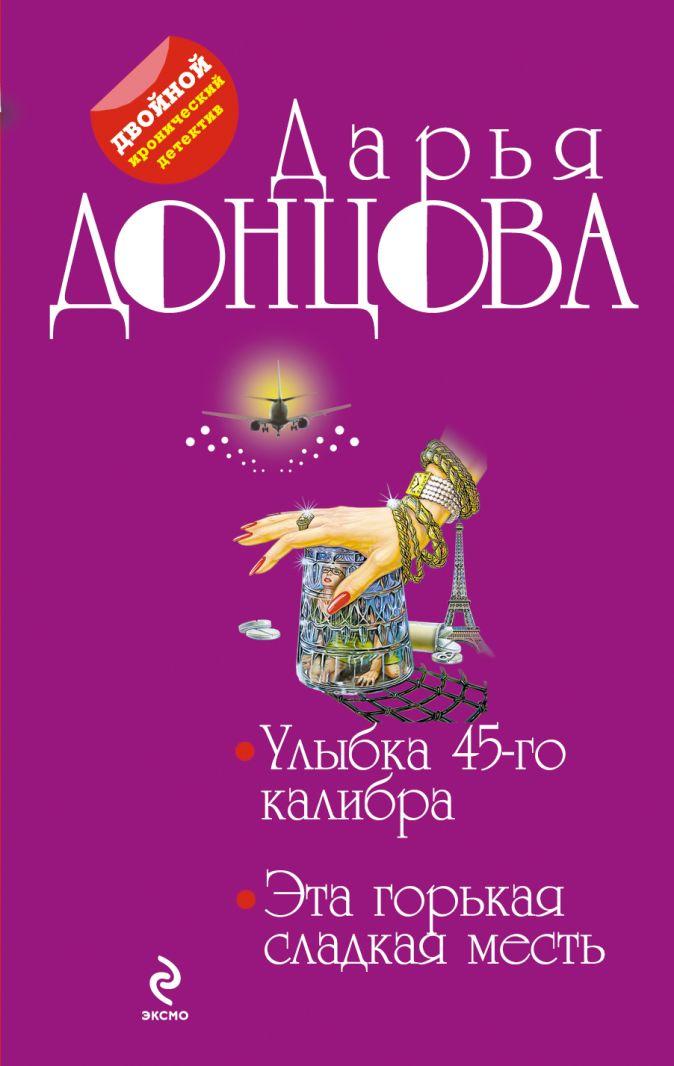 Дарья Донцова - Улыбка 45-го калибра. Эта горькая сладкая месть обложка книги
