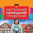 Ищенко И.Н. - Настольный немецкий справочник' обложка книги