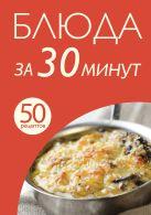 - 50 рецептов. Блюда за 30 минут' обложка книги
