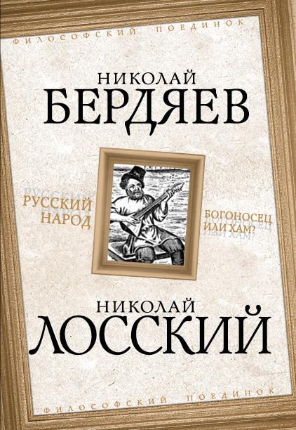 Бердяев Н.А., Лосский Н.О. - Русский народ. Богоносец или хам? обложка книги