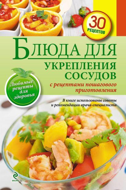 Блюда для укрепления сосудов - фото 1