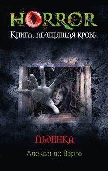 Horror. Книга, леденящая кровь
