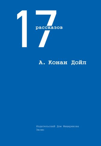 А. Конан Дойл - 17 рассказов обложка книги