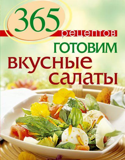 365 рецептов. Готовим вкусные салаты - фото 1