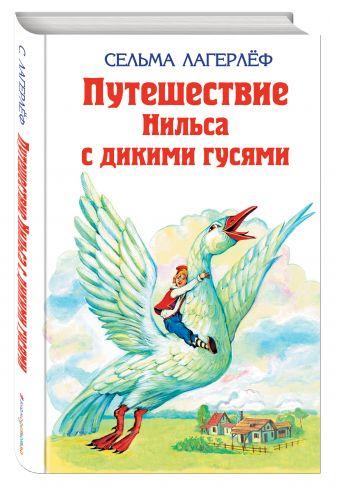 Сельма Лагерлёф - Удивительное путешествие Нильса Хольгерсона с дикими гусями обложка книги
