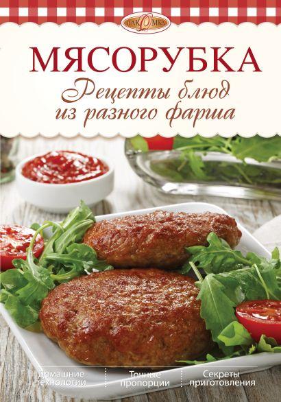 Мясорубка. Рецепты блюд из разного фарша - фото 1