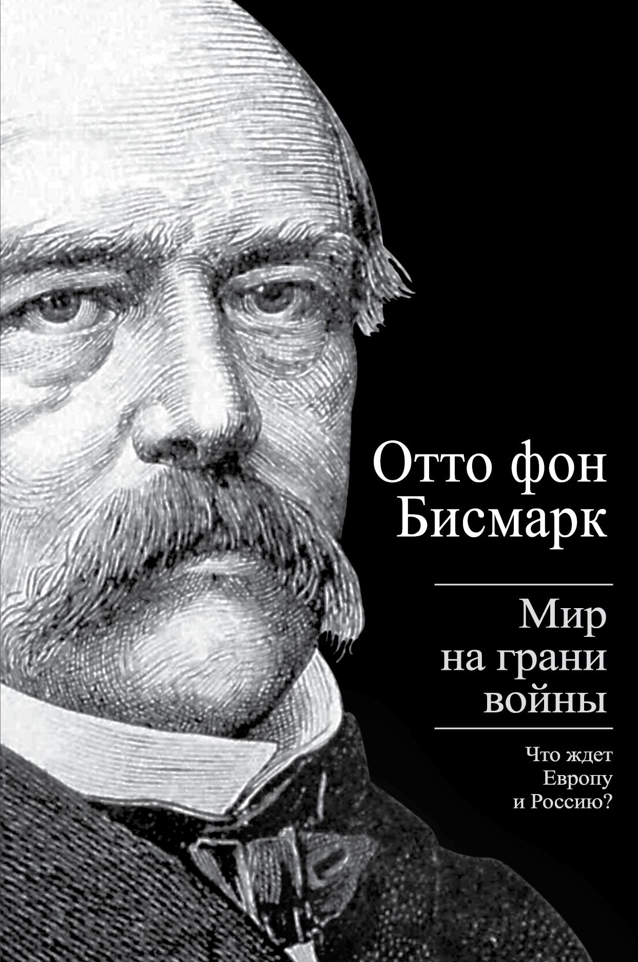 Бисмарк О. фон Мир на грани войны. Что ждет Европу и Россию? ISBN: 978-5-4438-0711-9