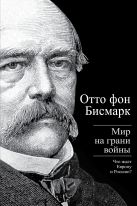 Отто фон Бисмарк - Мир на грани войны. Что ждет Европу и Россию?' обложка книги