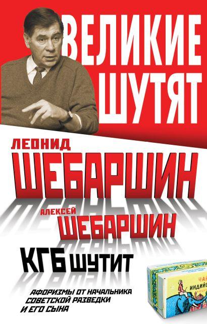 КГБ шутит. Афоризмы от начальника советской разведки и его сына - фото 1