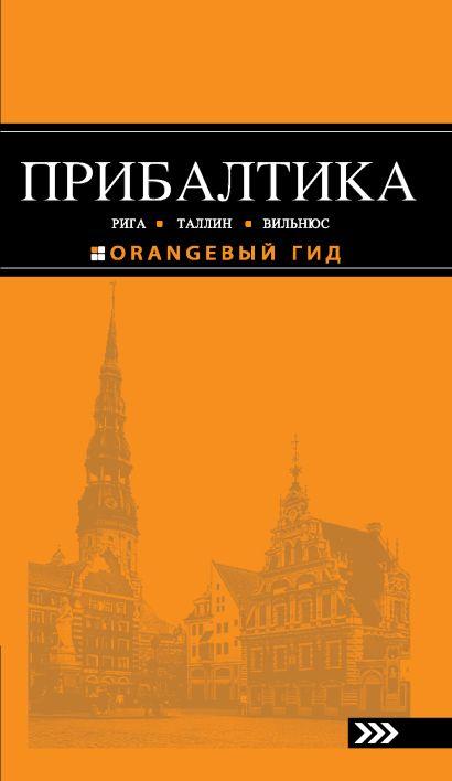 ПРИБАЛТИКА: Рига, Таллин, Вильнюс: путеводитель 3-е изд., испр. и доп. - фото 1