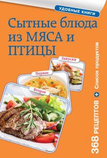 Сытные блюда из мяса и птицы