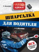 Кузьмин С. - Шпаргалка для водителя. Все о ваших правах на дорогах и штрафах. 2-е издание.' обложка книги