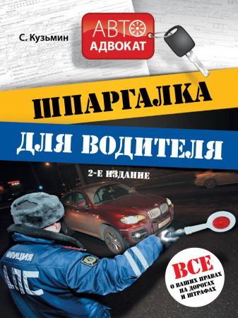Кузьмин С. - Шпаргалка для водителя. Все о ваших правах на дорогах и штрафах. 2-е издание. обложка книги