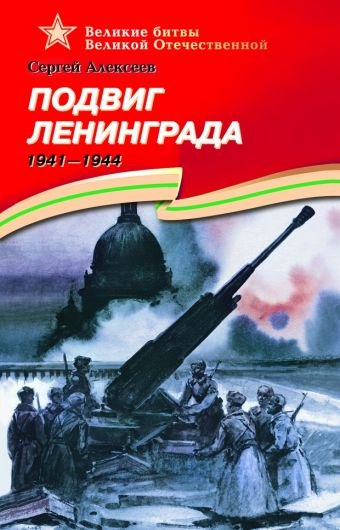 Подвиг Ленинграда (1941–1944). Алексеев
