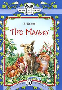 Белов - Про Мальку обложка книги