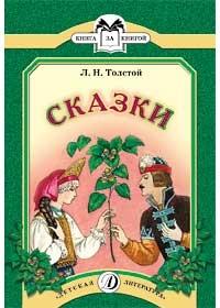 """Толстой - Сказки (""""Три медведя"""", """"Липунюшка"""", """"Два товарища"""", """"Ореховая ветка"""") обложка книги"""
