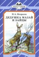 Дедушка Мазай и зайцы (стихи)