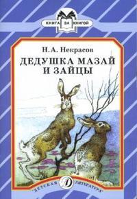 Дедушка Мазай и зайцы (стихи) Некрасов