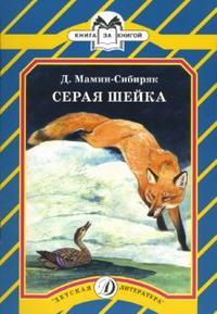 Мамин-Сибиряк - Серая шейка обложка книги