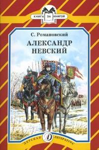 Александр Невский Романовский