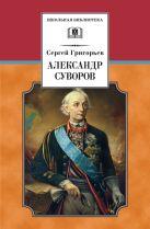 Александр Суворов (историческая повесть)